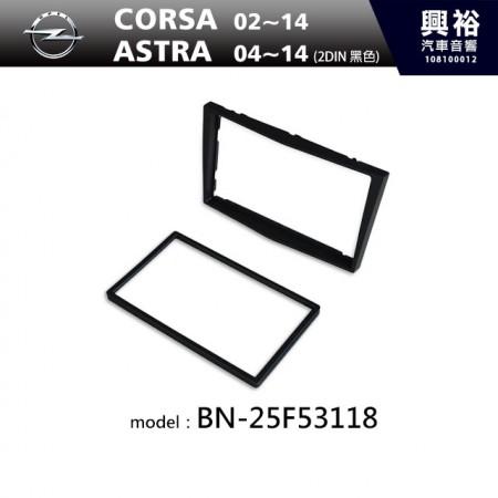 【OPEL】04~14年ASTRA / 02~14年CORSA 主機框(黑色) BN-25F53118