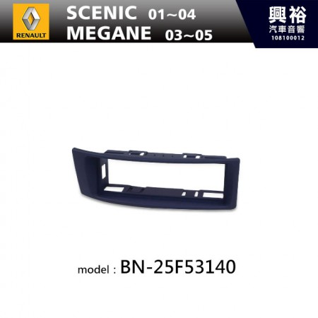 【RENAULT】01~05年 SCENIC / MEGANE 主機框 BN-25F53140