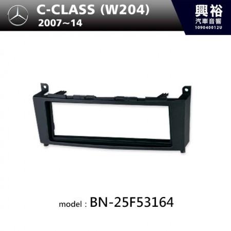 【BENZ】2007~2014年 M.BENZ C-Class (W204) 主機框 BN-25F53164