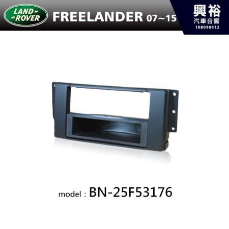 【LAND ROVER】07~15年 FREELANDER 主機框 BN-25F53176
