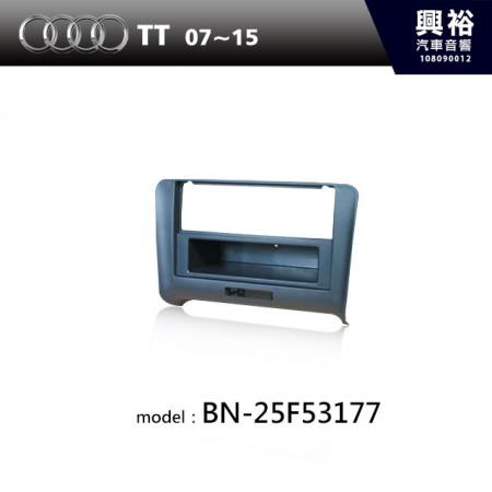 【AUDI】07~15年 TT 主機框 BN-25F53177