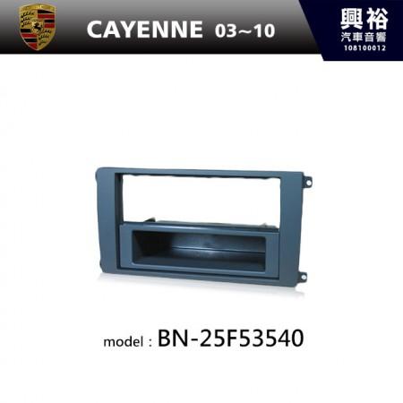 【PORSCHE】03~09年 CAYENNE  主機框 BN-25F53540