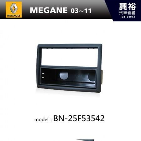 【RENAULT】03~11年MEGANE 主機框 BN-25F53542