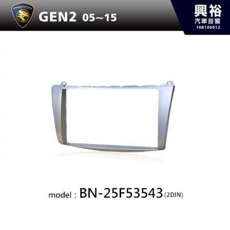 【PROTON】05~15年 GEN2 主機框 BN-25F53543