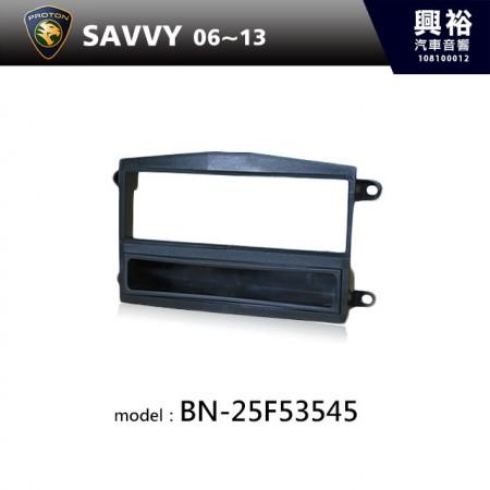 【PROTON】06~13年 SAVVY 主機框 BN-25F53545