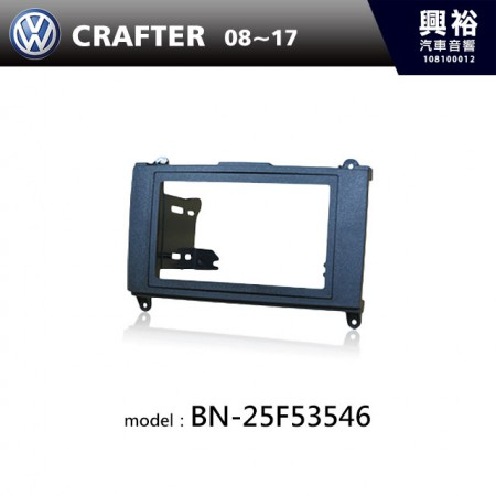 【VW】08~17年 CRAFTER 主機框 BN-25F53546