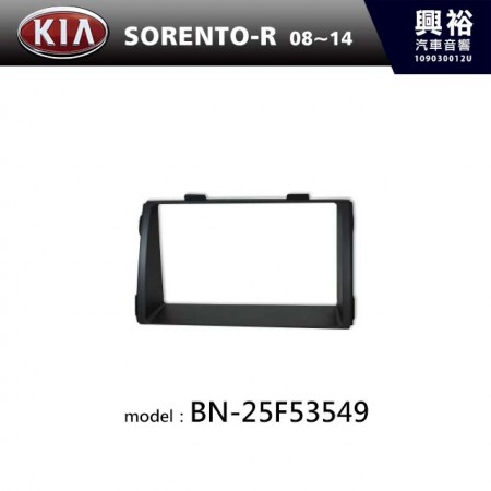 【KIA】08~14年 SORENOTO-R 主機框 BN-25F53549