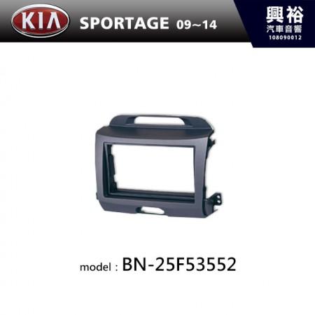 【KIA】09~14年 SPORTAGE 主機框 BN-25F53552