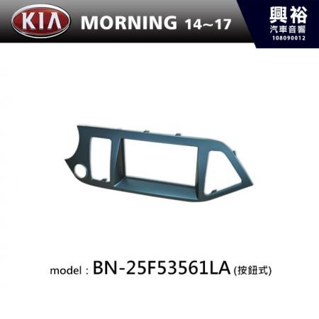 【KIA】14~17年 MORNING 主機框(按鈕式) BN-25F53561LA