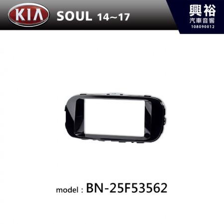 【KIA】14~17年 SOUL 主機框 BN-25F53562
