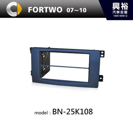 【SMART】07~10年 FORTWO 主機框 BN-25K108
