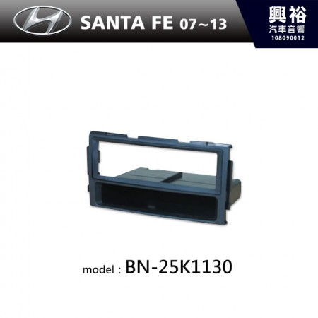 【HYUNDAI】07~13年 SANTA FE 主機框 BN-25K1130