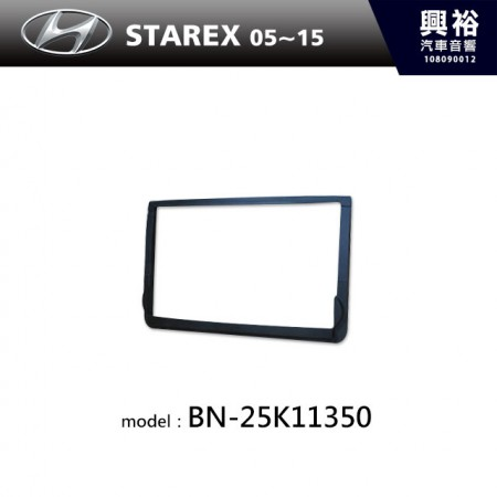 【HYUNDAI】05~15年 STAREX 主機框 BN-25K11350