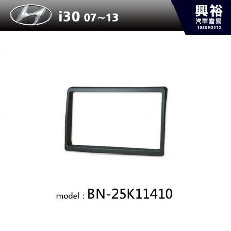 【HYUNDAI】07~13年 i30 主機框 BN-25K11410