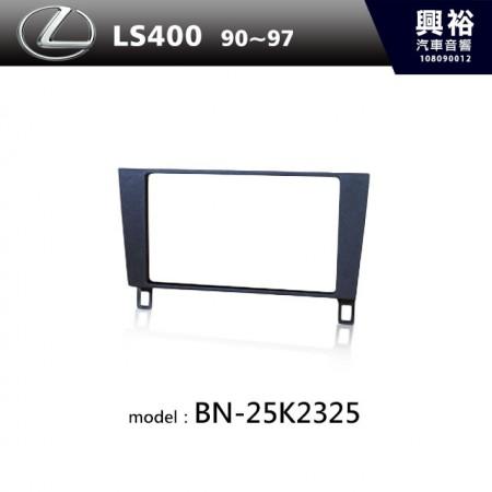 【LEXUS】90~97年LS400 主機框 BN-25K2325