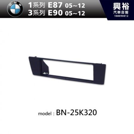【BMW】05~12年1系列(E87) 3系列(E90) 主機框 BN-25K320