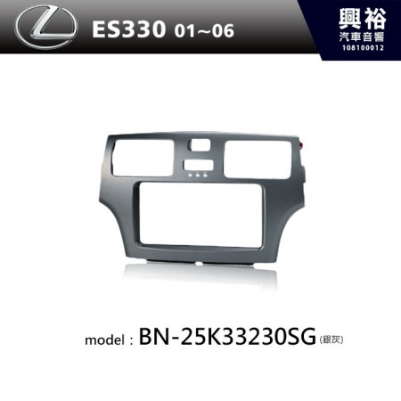 【LEXUS】01~03年ES300 主機框BN-25K33230SG(銀灰)