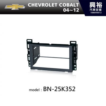【CHEVROLET】04~12年 CHEVROLET COBALT 主機框 BN-25K352