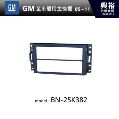 【GM】05~11年 GM全系通用主機框 BN-25K382