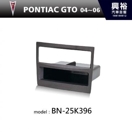 【PONTIAC】04~06年 PONTIAC GTO 主機框 BN-25K396