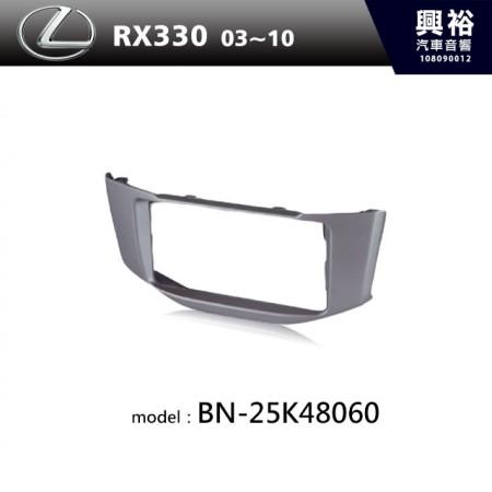 【LEXUS】03~09年RX330 主機框 BN-25K48060