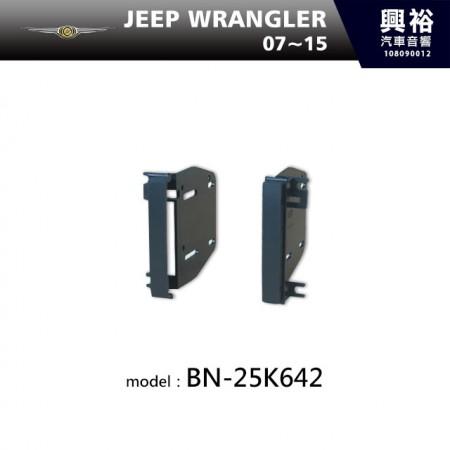 【CHRYSLER】07~15年 JEEP WRANGLER 主機框 BN-25K642