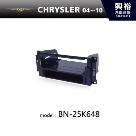 【CHRYSLER】04~10年 CHRYSLER 主機框 BN-25K648