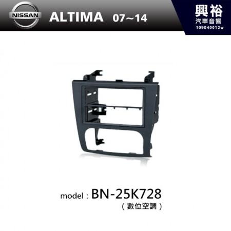【NISSAN】07~14年 ALTIMA數位空調 主機框 BN-25K728