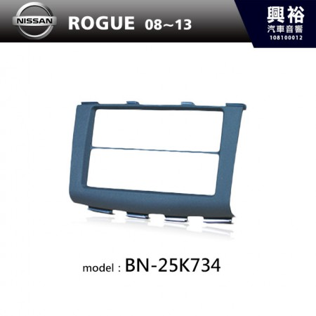 【NISSAN】08~13年 ROGUE 主機框 BN-25K734