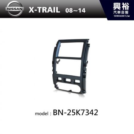 【NISSAN】08~14年 X-TRAIL主機框 BN-25K7342