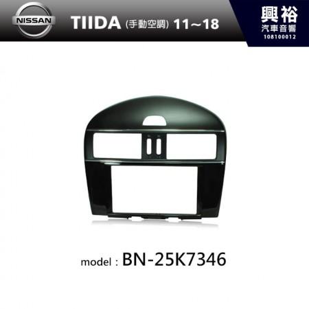 【NISSAN】11~18年 TIIDA 手動空調 主機框 BN-25K7346