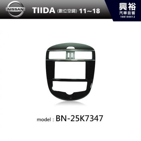 【NISSAN】11~18年 TIIDA 數位空調 主機框 BN-25K7347
