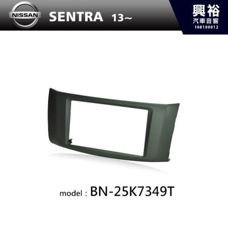 【NISSAN】2013~年 SENTRA 主機框 BN-25K7349T