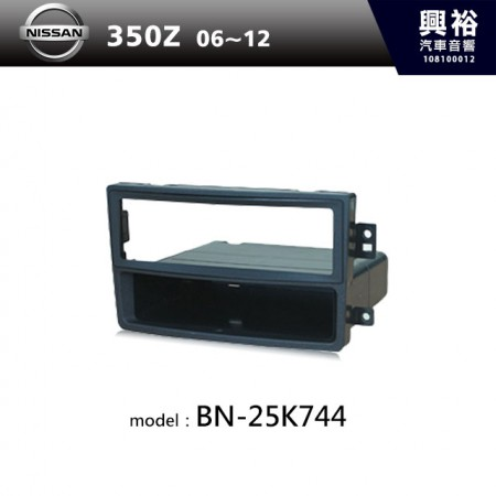 【NISSAN】06~12年 350Z 主機框 BN-25K744