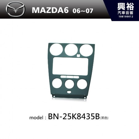 【MAZDA】06~07年MAZDA6 m6主機框(黑色) BN-25K8435B