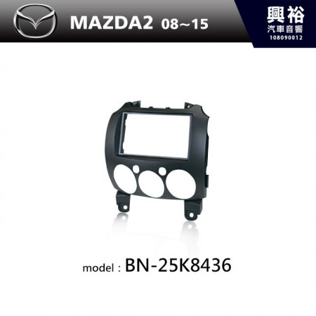 【MAZDA】08~15年MAZDA2 m2主機框 BN-25K8436