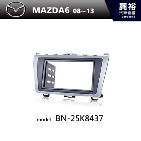 【MAZDA】08~13年MAZDA6 m6主機框 BN-25K8437
