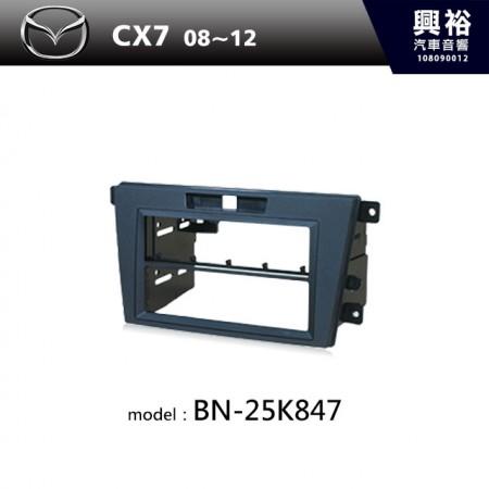 【MAZDA】08~12年 CX7 主機框 BN-25K847