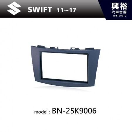 【SUZUKI】11~17年 SWIFT 主機框 BN-25K9006