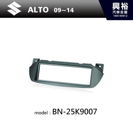 【SUZUKI】09~14年ALTO主機框BN-25K9007