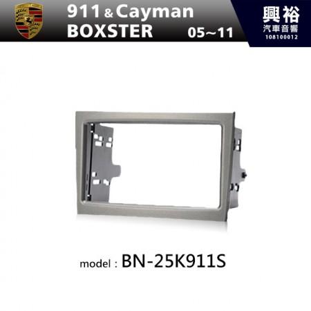 【PORSCHE】05~11年911 / Cayman / Boxster主機框BN-25K911S