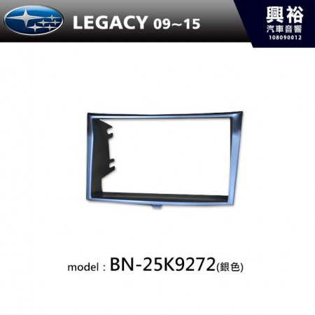 【SUBARU】09~15年 LEGACY 主機框(銀色) BN-25K9272(另有黑色)