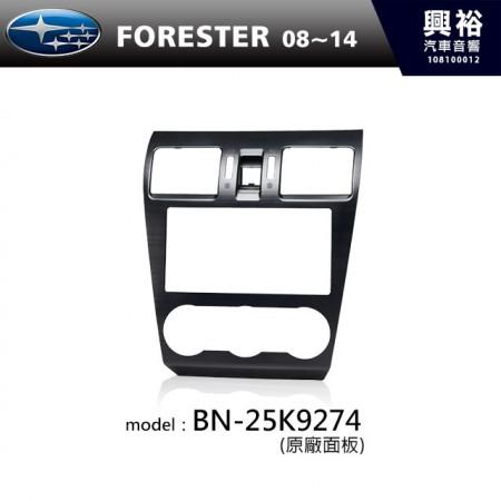 【SUBARU】2008~14年 FORESTER 主機框 BN-25K9274