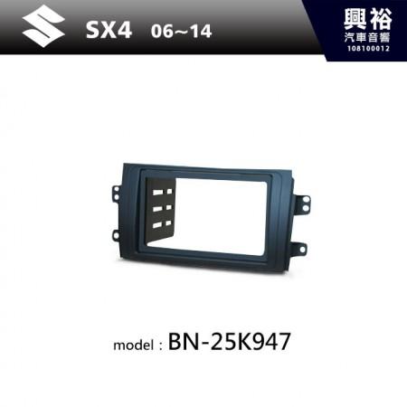 【SUZUKI】06~14年 SX4 主機框 BN-25K947