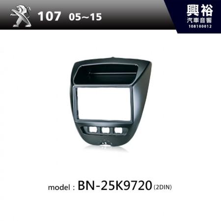 【PEUGEOT】05~15年107主機框 (2DIN) BN-25K9720