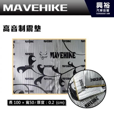 【MAVEHIKE】馬福駭客 高音制震墊*施工方便+隔音效果佳 (公司貨