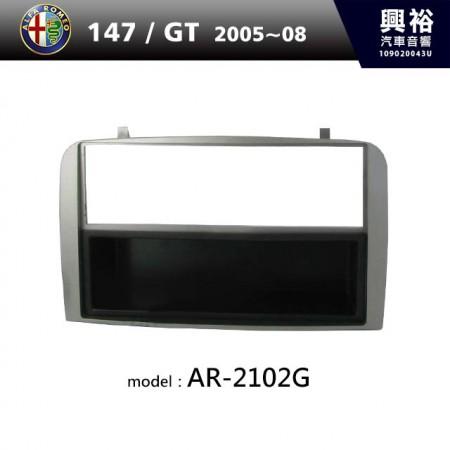 【ALFA】2005~2008年 ALFA 147 / GT 主機框 AR-2102G