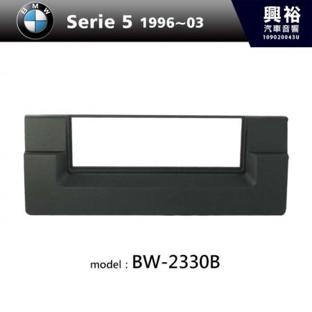 【BMW】1996~2003年 BMW Serie 5 主機框 BW-2330B