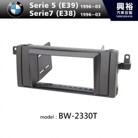 【BMW】1996~2003年 BMW Serie 5 (E39) / Serie7 (E38) 主機框 BW-2330T