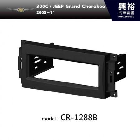 【CHRYSLER】2005~2011年 CHRYSLER 300C / JEEP Grand Cherokee 主機框 CR-1288B